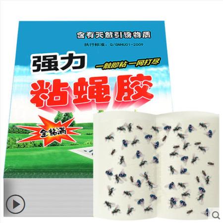 粘蝇纸苍蝇贴强力粘蝇板杀手沾蝇蚊子灭蝇子捕捉器饭店家用一扫光