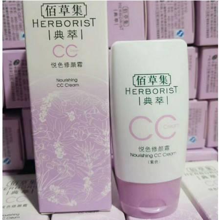 佰草集典萃悦色修颜霜30ml(CC霜)白色 紫色 绿色 三款可选