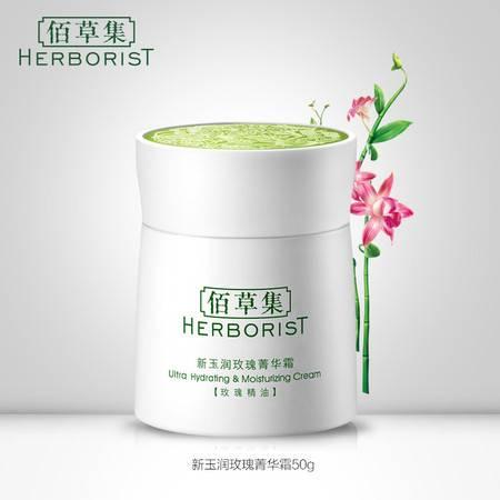 佰草集/Herborist 新玉润玫瑰菁华霜50G