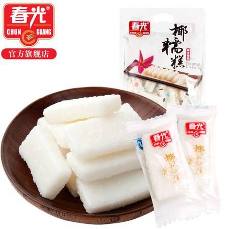 春光食品 海南特产 糖果 原汁椰蓉 椰糯糕480g 袋装 好吃不粘牙