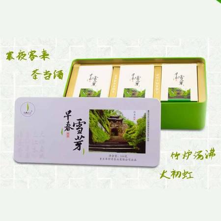 合川茗品:雪芽铁盒