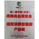 【重庆老字号】玉龙山红薯粉丝(宽、细随机发货) 袋装300g*5