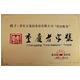 【重庆老字号】玉龙山粉丝: 豌豆粉  袋装200g*5