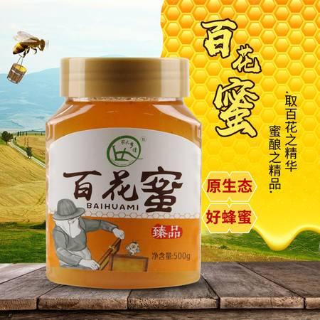 【助力湖北】农夫乡情 神农架特产蜂蜜高山农家百花蜜500g
