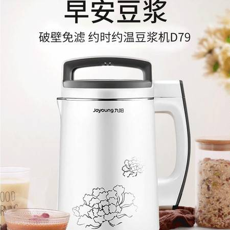 九阳/Joyoung  豆浆机家用小型全自动多功能煮预约正品旗舰店官方破壁免过滤