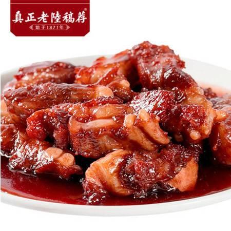 真正老陆稿荐 酱汁猪软骨225g/盒*2盒 肉类熟食卤味猪肉小吃