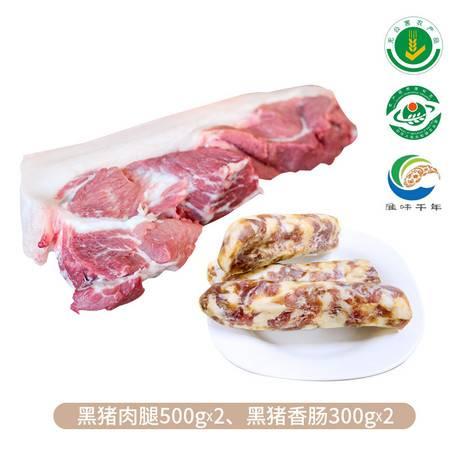 """邮滋味 苏淮猪黑猪肉 """"好事成双""""套餐 1600克"""