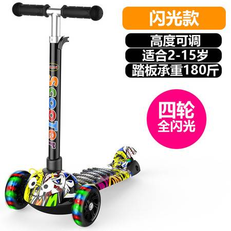 滑板车儿童2岁宝宝溜溜车3-16岁小孩滑滑车四轮划板车闪光