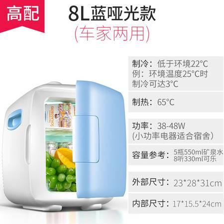 8L车载冰箱车家两用宿舍寝室制冷迷你小冰箱小型家用冷暖箱
