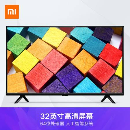 小米电视4A32英寸智能高清液晶屏网络家用平板彩电视机官方旗舰店