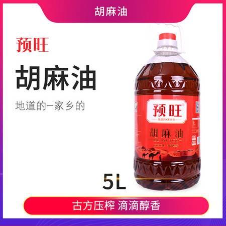 【预旺】宁夏同心县特色粮油 预旺纯胡麻油5L礼盒装
