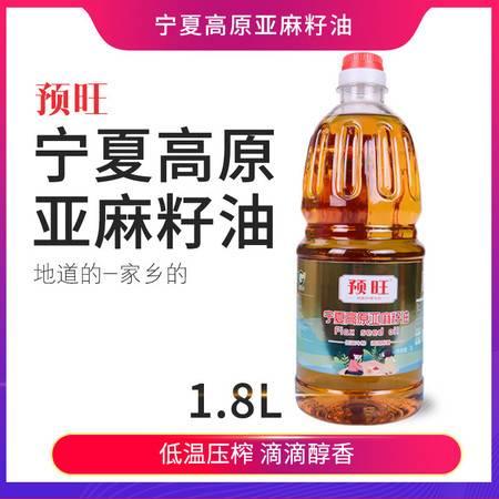 【预旺】宁夏同心县特色粮油 预旺高原亚麻籽油1.8L装