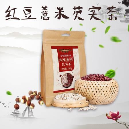 【农夏谷】红豆薏米芡实茶150g*1袋 全国包邮
