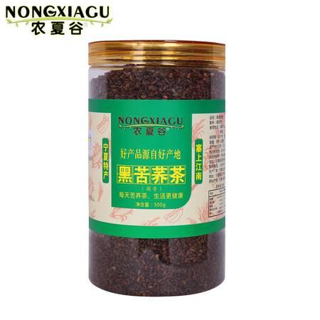 【农夏谷】富硒黑苦荞茶 500g*1罐 全国包邮