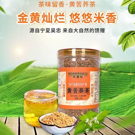 【农夏谷】同心富硒黄苦荞茶 250g*1罐