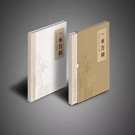 中卫/震撼首发 《一本万利》 中国编年本票大全套 限量