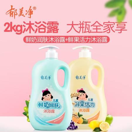 郁美净儿童沐浴露1L*2瓶套装宝宝洗澡沐浴乳鲜奶温和洗护套装