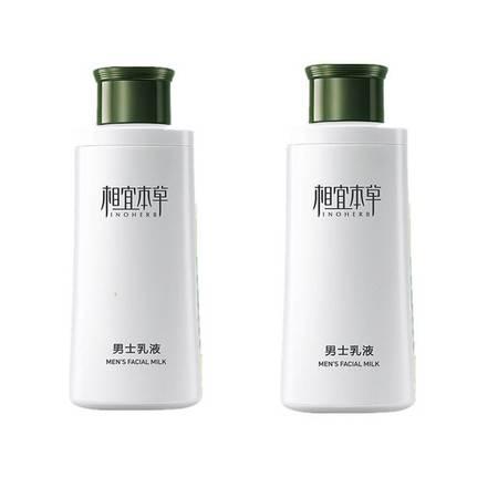 相宜本草男士乳液120g*2瓶护肤保湿补水滋润擦脸护脸润肤霜