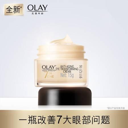 玉兰油/OLAY多效修护眼霜女去淡化眼袋细纹紧致提拉补水保湿眼部霜
