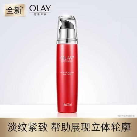 玉兰油/OLAY乳液女新生塑颜金纯活肤乳保湿补水滋润去淡化细纹皱纹