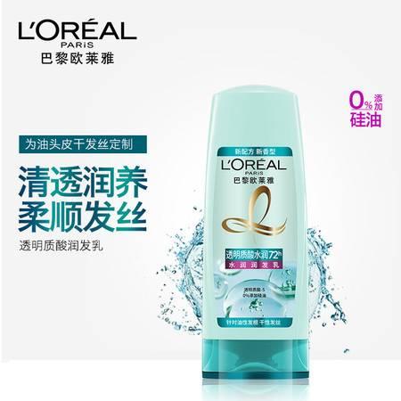 欧莱雅美发护发素透明质酸水润发乳400ml无硅去油控油补水柔顺头发正品