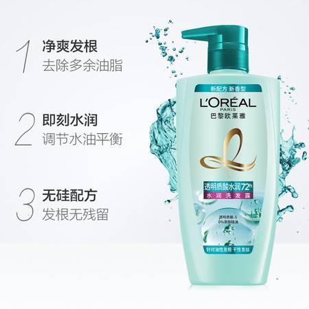 欧莱雅洗发水700ml女透明质酸水润洗发露无硅油洗头膏控油清爽头皮