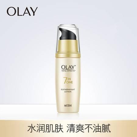 玉兰油/OLAY 多效修护精粹乳液女清爽护肤保湿补水紧致毛孔提亮肤色