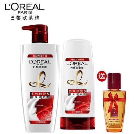 欧莱雅 精油润养多效修复洗发700ml+400m润发乳(送小红瓶精油30ml)