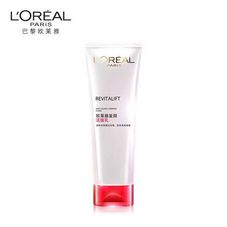 欧莱雅/LOREAL 复颜氨基酸洗面奶125ml女毛孔深层清洁补水洁面乳
