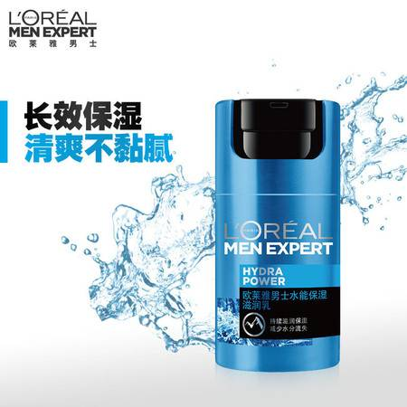 欧莱雅/LOREAL 男士水能保湿滋润乳霜50ml 持续保湿护肤霜正品