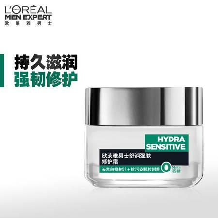 欧莱雅/LOREAL 男士舒润强肤补水保湿修护面霜50ml强韧修护舒缓肌肤护肤品