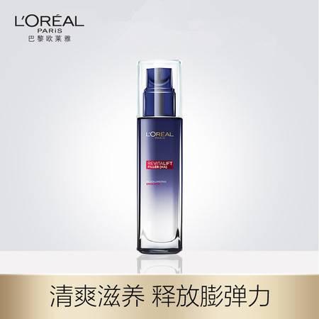 欧莱雅/LOREAL复颜玻尿酸水光充盈导入乳液紧致肌肤提拉抗皱补水润肤乳女
