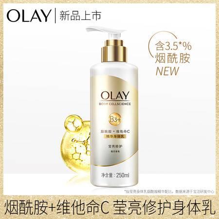 玉兰油/OLAY B3烟酰胺精华身体乳女士莹亮修护250ml滋养保湿提亮全身用