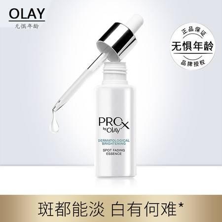 玉兰油/OLAY 淡斑小白瓶ProX亮洁晳颜祛斑精华液40ml烟酰胺面部精华补水保湿