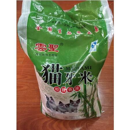 全椒县 云圣猫牙米(10kg)