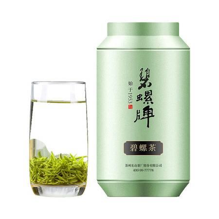 【邮政助农】江苏苏州碧螺绿茶 100g/罐 绿罐(铁罐) 雨前特级碧螺茶