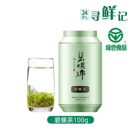 碧螺牌 绿茶· 100g/罐 绿罐(铁罐) 雨前特级碧螺茶