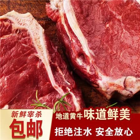 定远新鲜黄牛肉1000g/份