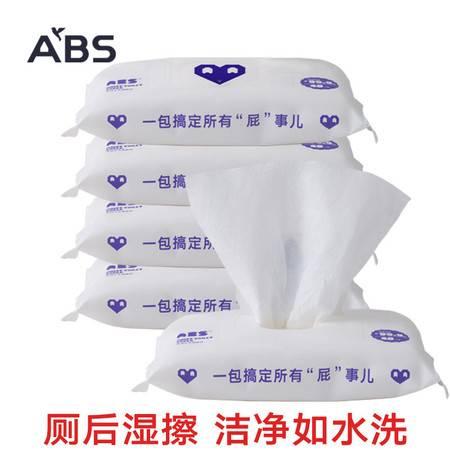 ABS爱彼此 Pure超柔婴用纯棉湿巾 (80片装)