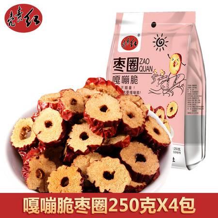 【行唐县地方扶贫馆】壳素红 嘎嘣脆枣圈250gx4袋