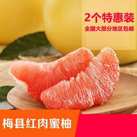 【邮政农品】官微粉丝专享广东正宗梅州柚子梅县红肉蜜柚5斤箱装