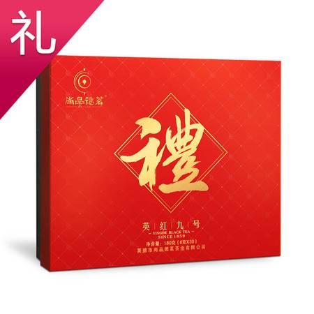 【茶】清远馆尚品德茗(礼系)英红九号180克30小包装茶叶新春礼盒