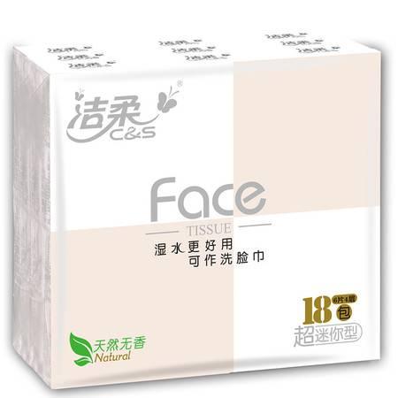 洁柔/C&S天然无香超迷你型纸手帕 纸巾 可湿水 四层 6片X18包装