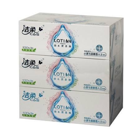 洁柔(C&S)Lotion柔润(柔滑)盒装纸面巾 100抽*3盒/提 柔润新生 敏感鼻用