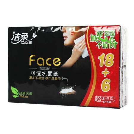 洁柔(C&S)face天然无香超迷你手帕纸 4层加厚24包装/包
