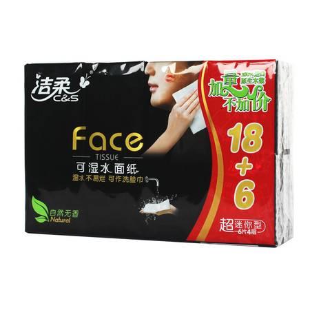 洁柔/C&S face天然无香超迷你手帕纸 4层加厚 24包装/包 可湿水