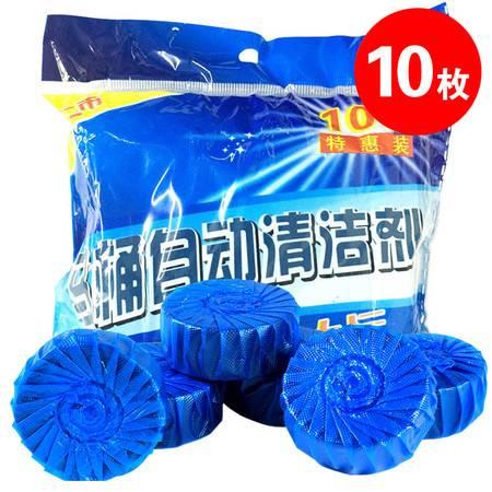 魅洁 蓝泡泡洁厕剂10枚装 去污清洁 清新去味
