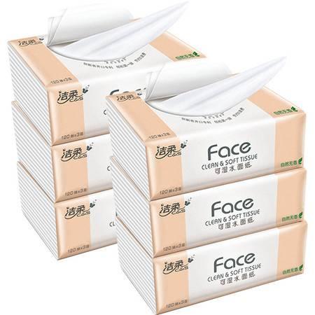 洁柔/C&S face纸巾6包3层120抽无香抽纸面巾纸餐巾纸母婴用纸