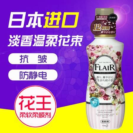 花王/KAO  FLAIR衣物柔顺剂婴儿可用衣物柔软剂日本进口衣服护理剂