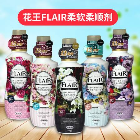 花王/KAO FLAIR衣物柔顺剂 柔软剂  570ml   5种香味任选
